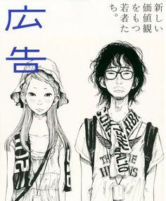 Linnea and Akio Manga Drawing, Manga Art, Manga Anime, Anime Art, Umibe No Onnanoko, Bonne Nuit Punpun, Goodnight Punpun, Character Art, Character Design