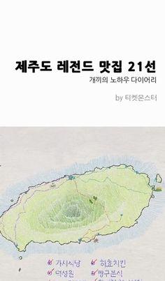 네이버 포스트 '제주도 레전드 맛집 21선' by sharehows Travel Info, Travel List, Jeju Island, Workout Pictures, Best Online Casino, Cafe Food, Where To Go, Food Photo, Places To Go
