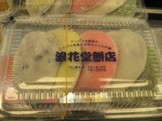 浪花堂餅店(なにわどうもちてん)