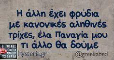 Η άλλη έχει φρύδια Funny Status Quotes, Funny Statuses, Me Quotes, Funny Greek, Greek Quotes, True Words, Funny Images, Picture Quotes, Sarcasm