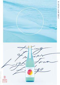 King of Modern Light Graphic - kentaro sagara Poster Design Layout, Food Poster Design, Ad Design, Ad Layout, Flyer Design, Modern Design, Minimal Graphic Design, Japanese Graphic Design, Graphic Design Inspiration