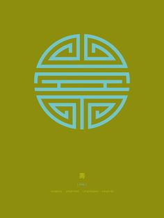Shou / Longevity In Green Art Print Chinese symbol for longevity and good health (based on the word / character shot). (Illustration by Thoth Adan. Chinese Prints, Chinese Patterns, Circle Tattoos, Turquoise Art, Chinese Symbols, China Art, Mid Century Art, Thing 1, Green Art