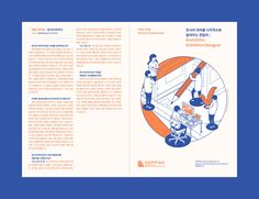 Museum Professionals on Behance Editorial Design Magazine, Magazine Design Inspiration, Magazine Layout Design, Poster Design Inspiration, Editorial Layout, Magazine Layouts, Typography Design Layout, Book Design Layout, Graphic Design Posters