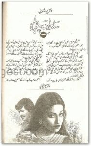77 Best Forced Marriage Urdu Novels images in 2019 | Urdu
