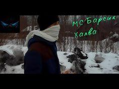МС Барсик - Халва (Prod.by Чёрный плащ)