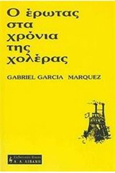 EROTASSTAXRONIA TIS XOLERAS Gabriel Garcia Marquez, Writers And Poets, Readers Digest, Literature Books, Book Writer, I Wish I Had, Lus, My Books, Therapy