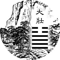 34. ||||¦¦ - Great Invigorating (大壯 dà zhuàng)