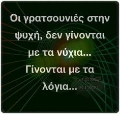 Greek, Words, Quotes, Quotations, Qoutes, Greek Language, Shut Up Quotes, Horse, Manager Quotes
