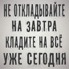 Анегдоты Vodka Humor, Anger Problems, Russian Jokes, Funny Phrases, Truth Of Life, Life Rules, Sarcasm Humor, Writing Quotes, New Words
