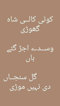 Punjabi Tappe Written In Urdu : punjabi, tappe, written, Tappy, Ideas, Punjabi, Poetry,, Poetry