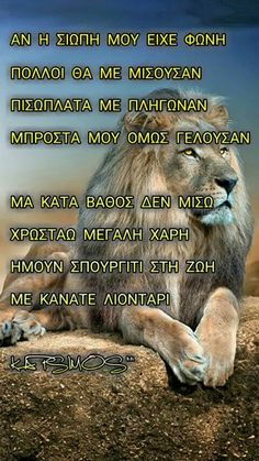 Τελειο!!!!!!!! Greek Quotes, Self Improvement, The Rock, Kids And Parenting, Strong Women, Good To Know, Lyrics, Life Quotes, Inspirational Quotes
