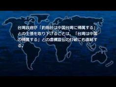台湾新政権は反日か(下)―実は日本人の真心が通じる国であると知れ