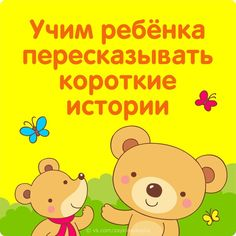 VK is the largest European social network with more than 100 million active users. Kids And Parenting, Teaching Kids, Helpful Hints, Baby Boy, Education, Children, Parenting, Young Children, Useful Tips
