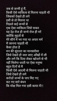 Value Quotes, Shyari Quotes, Wisdom Quotes, Friendship Quotes In Hindi, Hindi Quotes On Life, Life Quotes, Love Poems In Hindi, Poetry Hindi, Soul Love Quotes