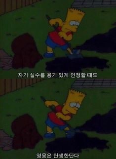 the simpsons gifts The Simpsons, Wow Words, Learn Korean, Retro Aesthetic, Funny Photos, Proverbs, Sentences, Best Quotes, Fangirl