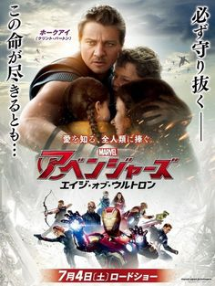 interesting-japanese-posters-for-avengers-age-of-ultron