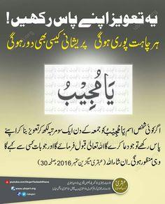 Khuda mera b hy Duaa Islam, Islam Hadith, Allah Islam, Islam Quran, Islamic Images, Islamic Love Quotes, Islamic Inspirational Quotes, Religious Quotes, Prayer Verses