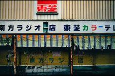 kuroinusphoto:  2014年01月25日  09.東芝  和歌山県紀の川市