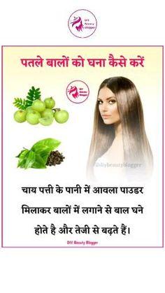 Homemade Hair Treatments, Diy Hair Treatment, Natural Hair Treatments, Beauty Tips For Glowing Skin, Health And Beauty Tips, Hair Remedies, Skin Care Remedies, Hair Fall Remedy, Hair Care Recipes