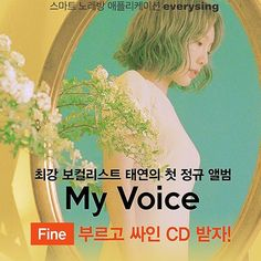 Taeyeon 태연  My Voice  소녀시대 . . . . #soshi #Taeyeon #태연 #소녀시대  #girlgeneration #kpop