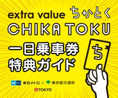 160401chikatoku_300x250.jpg (300×250)