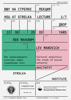 "cargocollection: ""HSU at Strelka Institute """