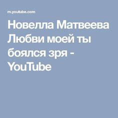 Новелла Матвеева Любви моей ты боялся зря - YouTube