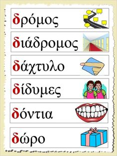 Learn Greek, Greek Language, Greek Alphabet, Greek Words, Pre School, Learning Activities, Worksheets, Lettering, History