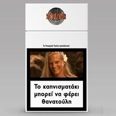 "6,022 ""Μου αρέσει!"", 56 σχόλια - SurvivorGR (@survivorgreece.fun) στο Instagram: ""#survivorgr"" Funny Phrases, Funny Quotes, Funny Memes, Jokes, Greek Memes, Greek Quotes, Funny Statuses, Teenager Quotes, Try Not To Laugh"