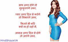 Funny Romantic Hindi Shayari Wallpapers