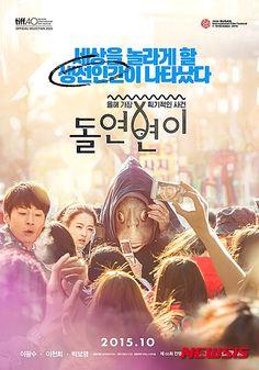 이광수·박보영 주연 '돌연변이', 10월 22일 개봉 확정:: 공감언론 뉴시스통신사 ::