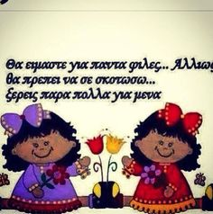 xooxoxxoxoox πεθαινω..χαχαχαχαχαχα Funny Greek Quotes, Bff Quotes, Best Friend Quotes, Friendship Quotes, Crazy Best Friends, Twisted Humor, Just For Laughs, Funny Photos, Picture Quotes
