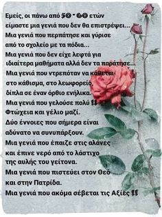 Greek Quotes, True Words, Words Quotes, Greece, Memories, Truths, Facebook, Greece Country, Memoirs