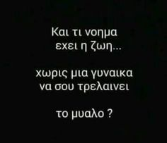 Greek quotes Greek Quotes, Poetry Quotes, Texts, Lyrics, Funny Quotes, Cards Against Humanity, Thoughts, Sayings, Books