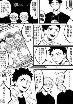 Haikyuu Ships, Haikyuu Anime, Manga, Comics, Twitter, Cheer, Humor, Manga Anime, Manga Comics