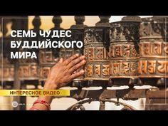 Семь чудес Буддийского мира - YouTube Bracelets, Youtube, Bracelet, Youtubers, Arm Bracelets, Bangle, Youtube Movies, Bangles, Anklets