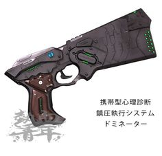 "Psycho pass dominator Guns Weapon Cosplay Prop Replica Video Game 13.58"" Resin"