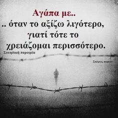 Quotes And Notes, Advice Quotes, Wise Quotes, Book Quotes, Greek Words, Special Quotes, Greek Quotes, English Quotes, Some Words