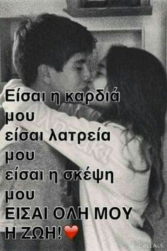 Greek Love Quotes, Couple Quotes, Love Notes, Horoscope, Messages, Thoughts, Feelings, Funny, Balloon