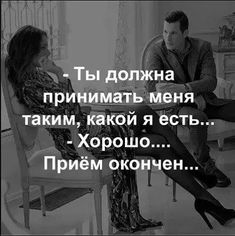 - А когда ты первый раз меня увидел, о чём ты подумал?... Wise Quotes, Mood Quotes, Funny Quotes, Inspirational Quotes, Walk Around The World, Russian Quotes, Laws Of Life, Psychology Quotes, Woman Quotes