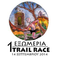 Τήνος - Εξωμεριά Trail Race-Fun Race
