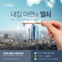 Real Estate Advertising, Block Design, Building Design, Construction, World, Interior Design, Building, Nest Design, Home Interior Design