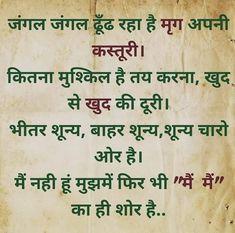Chankya Quotes Hindi, Shyari Quotes, Motivational Quotes In Hindi, Words Quotes, Best Quotes, Quotations, Life Quotes, Inspirational Quotes, Buddha Quotes Life