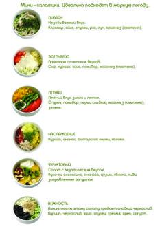 Salads Салаты