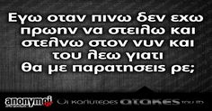 052 Funny Quotes, Greek, Memes, Heart, Funny Phrases, Happy Quotes, Meme, Lolsotrue Quotes, Jokes