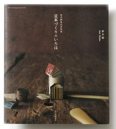 """The """"ABCs of Making Miniature Books"""" is a lovely book about making books – miniature books, that is. It was designed by Chikako Oguma and authored by Miyako Akai."""