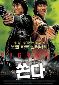 Big Bang-Sson-da (2007) Korea