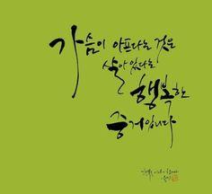 캘리그라피 예쁜 글씨 - 일상에 관련된 문구 : 네이버 블로그 Caligraphy, Arabic Calligraphy, Rune Symbols, Korean Language, Word Art, Hand Lettering, Poems, Typography, Inspirational Quotes