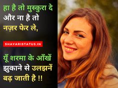 Best Romantic Shayari In Hindi, Romantic Love Shayari With Image Romantic Shayari In Hindi, Shayari Status, Romantic Love, Girlfriends, Image, Boyfriends, Girls