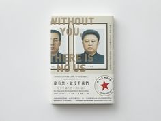 Without You, There Is No Us: My Time with the Sons of North Korea's Elite Client: Faces Publishing / Year: 2015 Design: wangzhihong.com